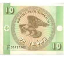 Кыргызстан 10 Тыйын 1993