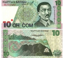 Кыргызстан 10 сом 1997
