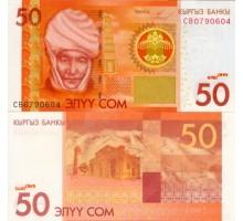 Киргизия 50 сом 2009