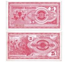 Македония 25 динар 1992