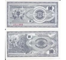 Македония 100 динар 1992