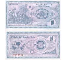 Македония 10 динар 1992
