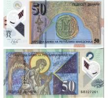 Македония 50 динар 2018 полимер