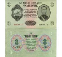 Монголия 3 тугрика 1955