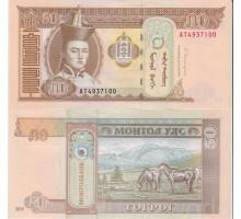 Монголия 50 тугриков 2016