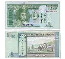 Монголия 10 тугриков 2014