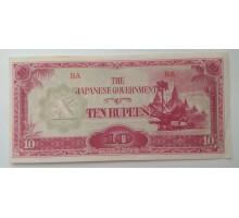Бирма 10 рупий 1942