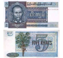 Бирма 5 кьят 1973