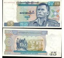 Бирма 45 кьят 1985