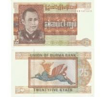 Мьянма 25 кьят 1972