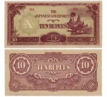 Бирма 10 рупий 1942 (Японская оккупация)
