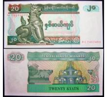 Мьянма 20 кьят 1994