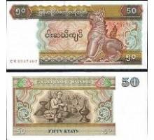 Мьянма 50 кьят 1994