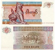 Мьянма 5 кьят 1997