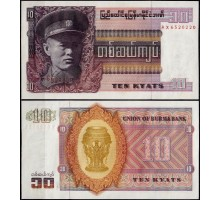 Бирма (Мьянма) 10 Кьят 1973