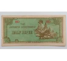 Бирма 1/2 рупии 1942