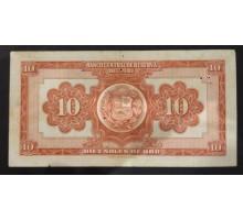 Перу 10 соль 1962-1968
