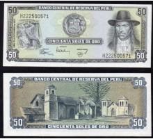 Перу 50 соль 1977