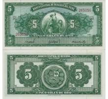Перу 5 солей 1962
