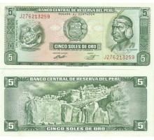 Перу 5 соль 1974
