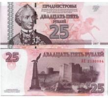 Приднестровье 25 рублей 2007