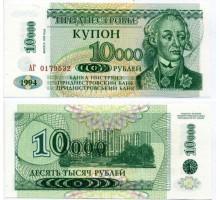 Приднестровье 10000 рублей 1998 (1994)