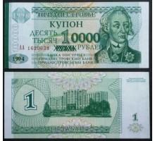 Приднестровье 10000 рублей 1996 на 1 рубле 1994