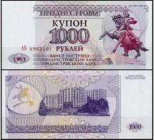 Приднестровье 1000 рублей 1993