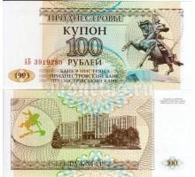 Приднестровье 100 рублей 1993