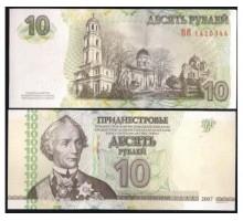 Приднестровье 10 рублей 2007