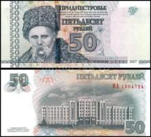 Приднестровье 50 рублей 2007