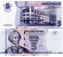 Приднестровье 5 рублей 2007