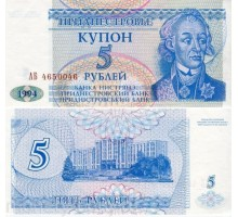 Приднестровье 5 рублей 1994