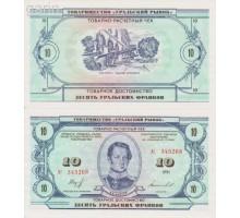 Россия Товарно расчетный чек 10 уральских франков 1991