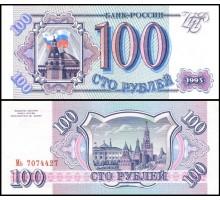 Россия 100 рублей 1993
