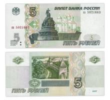 Россия 5 рублей 1997