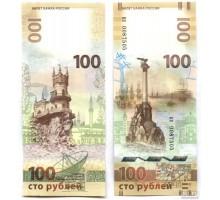100 рублей 2015 Крым и Севастополь. Серия кс - маленькая