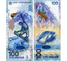 100 рублей 2014. Зимняя Олимпиада Сочи 2014