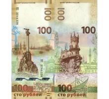 100 рублей 2015 Крым