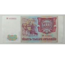 Россия 5000 рублей 1993. Модификация 1994