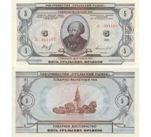 Россия Товарно расчетный чек 5 уральских франков 1991