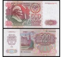 Россия 500 рублей 1992