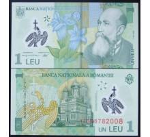 Румыния 1 лей 2005 (2017) полимер
