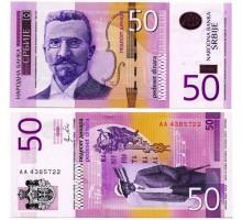 Сербия 50 динар 2011