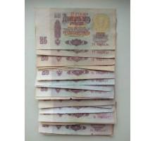 СССР 25 рублей 1961 8