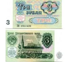 СССР 3 рубля 1991