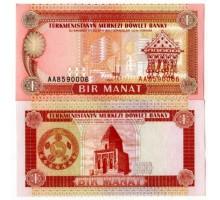Туркменистан 1 манат 1993