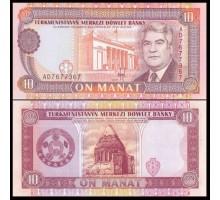 Туркменистан 10 манат 1993