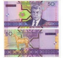 Туркменистан 50 Манат 2005