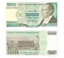Турция 50000 лир 1995
